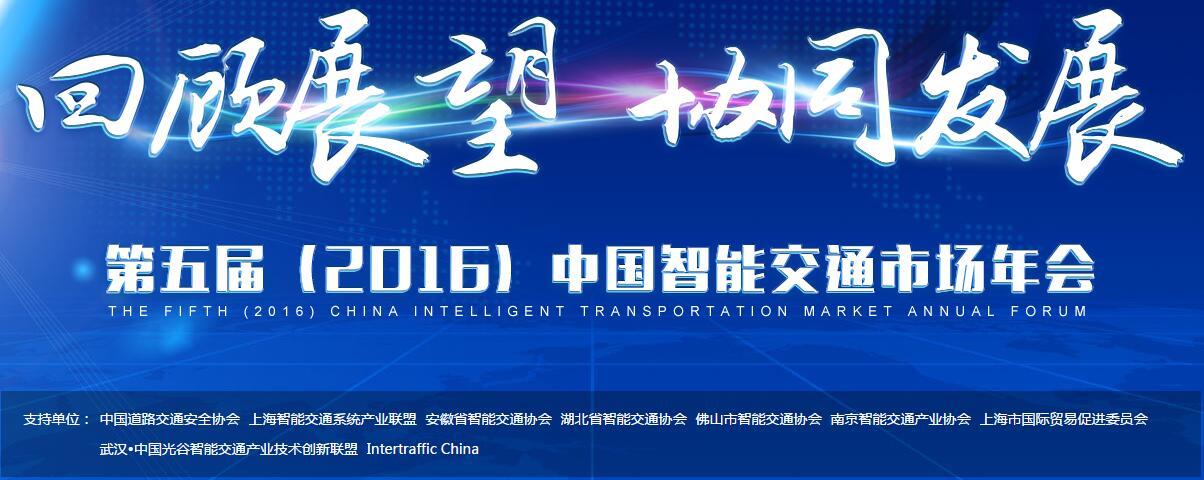 第五届(2016)中国智能交通市场年会