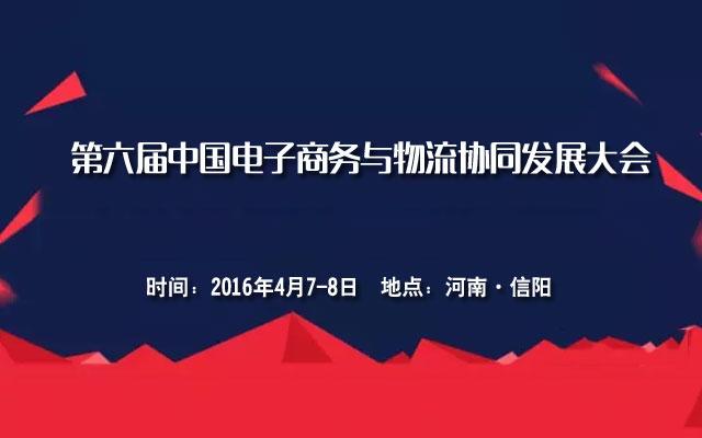 第六届中国电子商务与物流协同发展大会