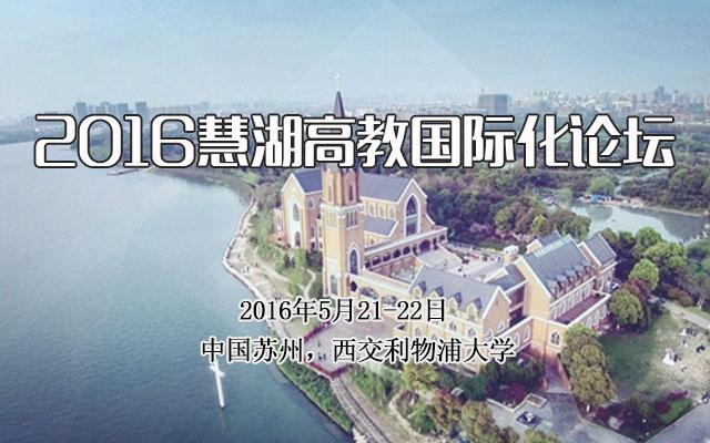2016慧湖高教国际化论坛