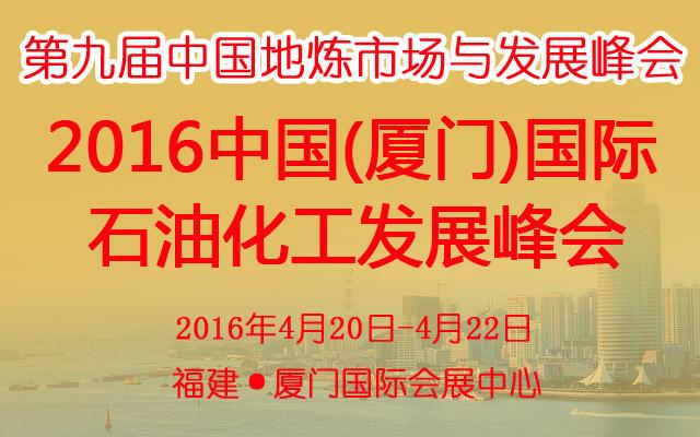 2016中国(厦门)国际石油化工发展峰会暨第九届中国地炼市场与发展峰会(CPEC2016)