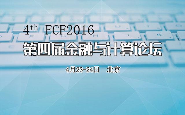 第四届金融与计算论坛(FCF2016)