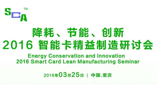2016 智能卡精益制造研讨会