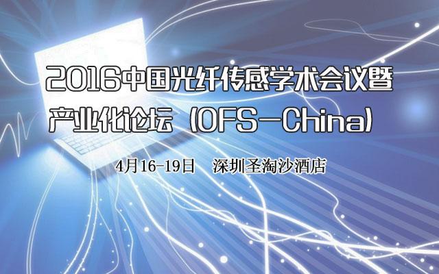 2016中国光纤传感学术会议暨产业化论坛(OFS-China)