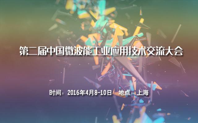 第二届中国微波能工业应用技术交流大会