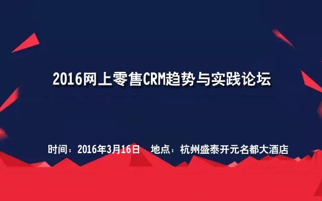 2016网上零售CRM趋势与实践论坛
