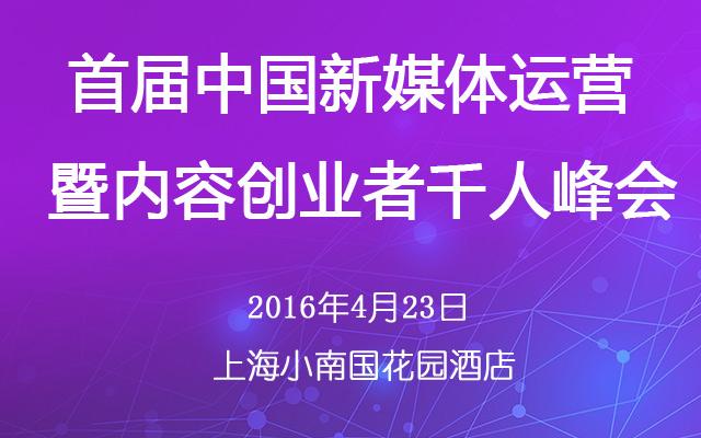 首届中国新媒体运营暨内容创业者千人峰会
