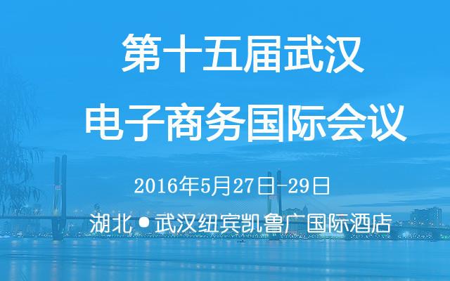 第十五届武汉电子商务国际会议