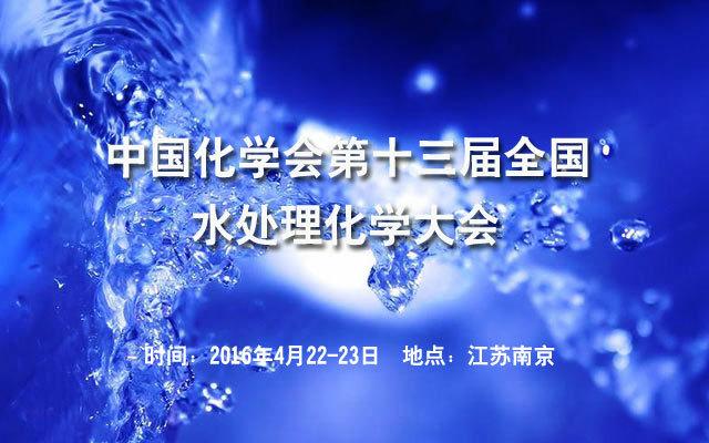 中国化学会第十三届全国水处理化学大会