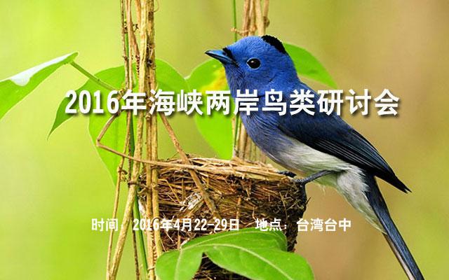 2016年海峡两岸鸟类研讨会