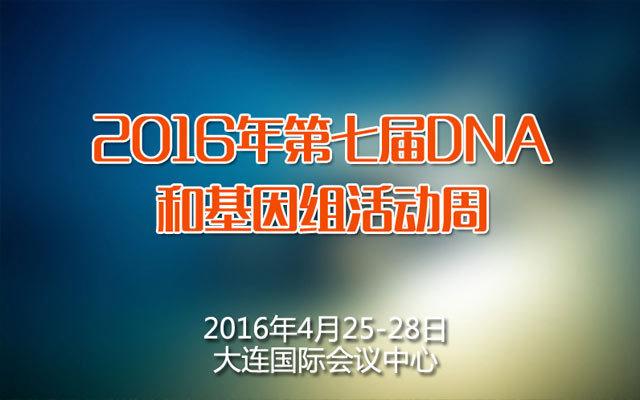 2016年第七届DNA和基因组活动周