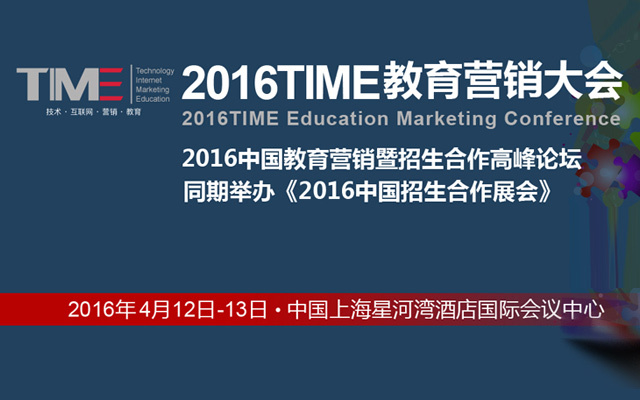 2016TIME教育营销大会
