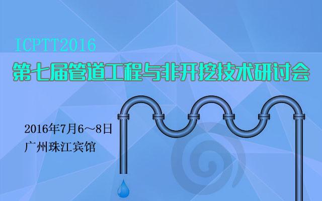 第七届管道工程与非开挖技术研讨会(ICPTT2016)
