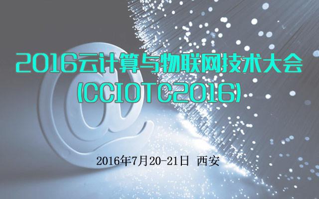 2016云计算与物联网技术大会(CCIOTC2016)