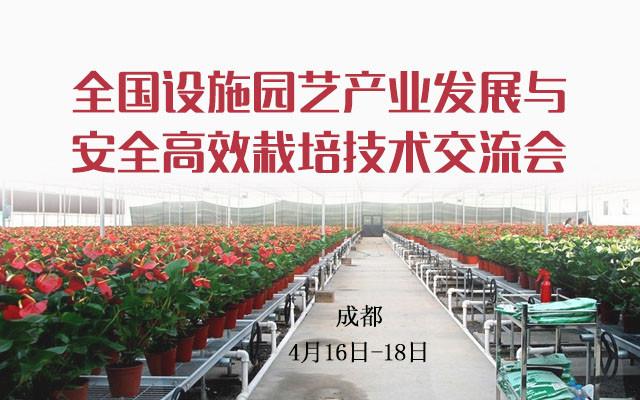 全国设施园艺产业发展与安全高效栽培技术交流会