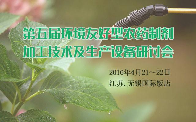 第五届环境友好型农药制剂加工技术及生产设备研讨会