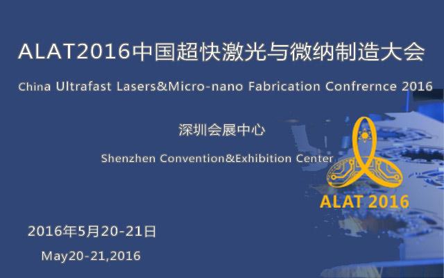 ALAT2016中国超快激光与微纳制造大会