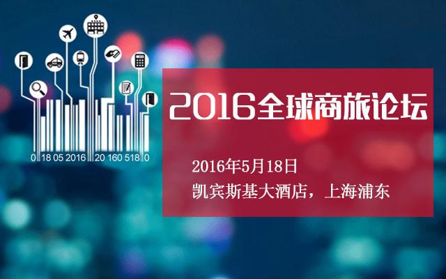 2016全球商旅论坛