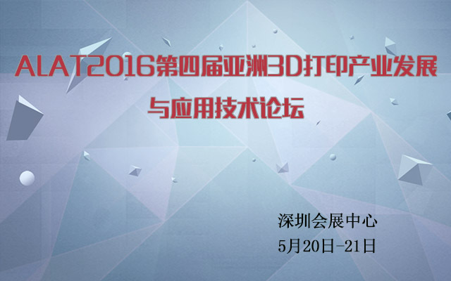 ALAT2016第四届亚洲3D打印产业发展与应用技术论坛