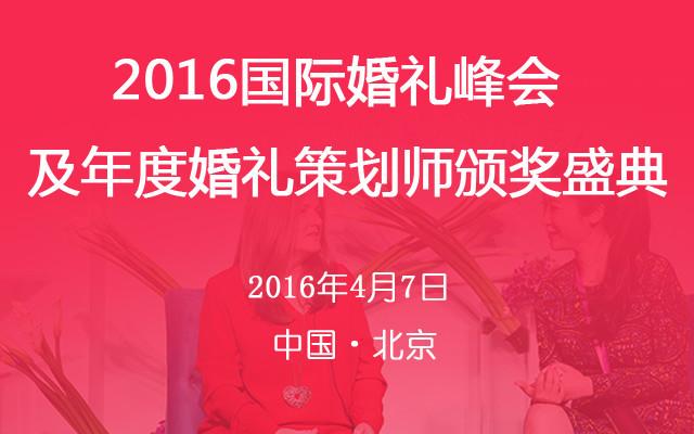 2016国际婚礼峰会及年度婚礼策划师颁奖盛典