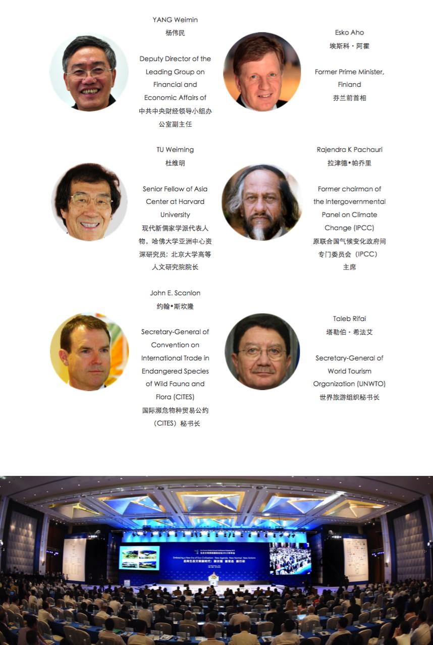 生态文明贵阳国际论坛2016夏季年会
