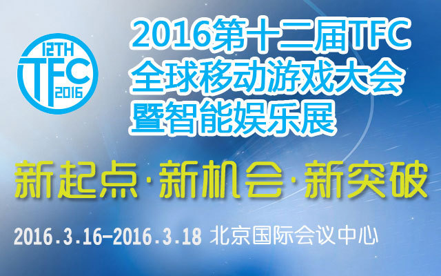 2016第十二届TFC全球移动游戏大会暨智能娱乐展