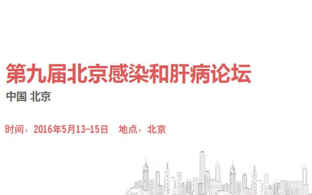 第九届北京感染和肝病论坛