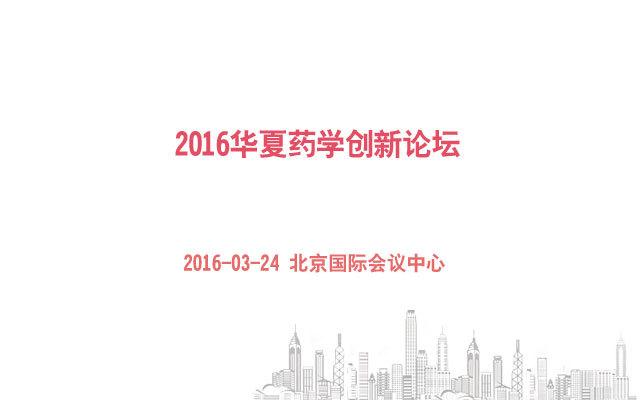 2016华夏药学创新论坛