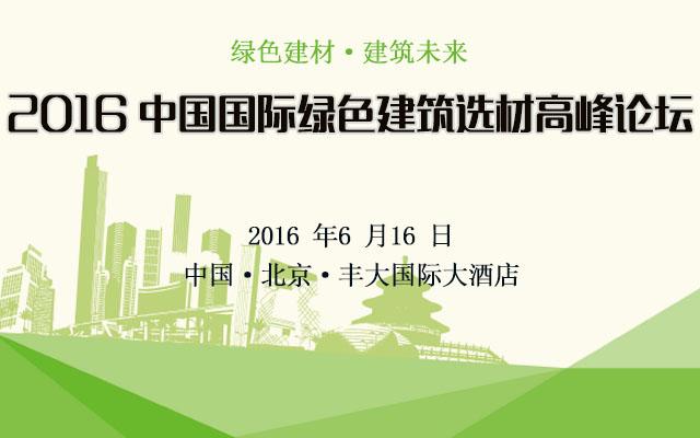 2016第三届中国国际绿色建筑选材高峰论坛