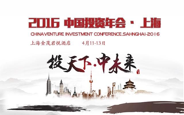 2016中国投资年会(上海)