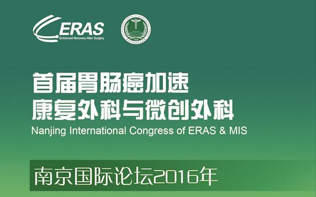 胃肠癌加速康复外科与微创外科南京国际论坛