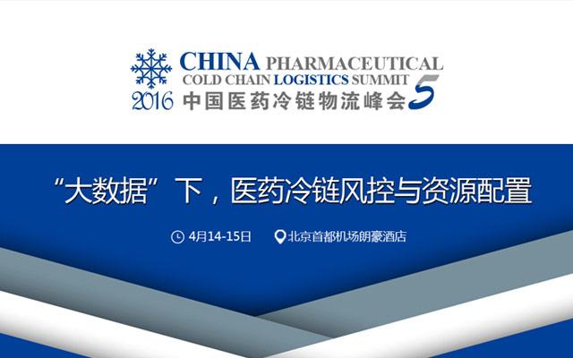 2016(第五届)中国医药冷链物流峰会