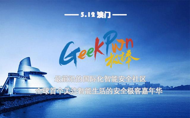 2016GeekPwn澳门站