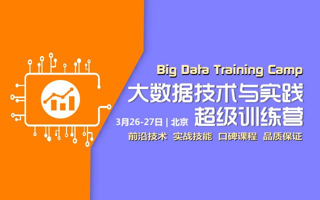 2016大数据技术与实践超级训练营