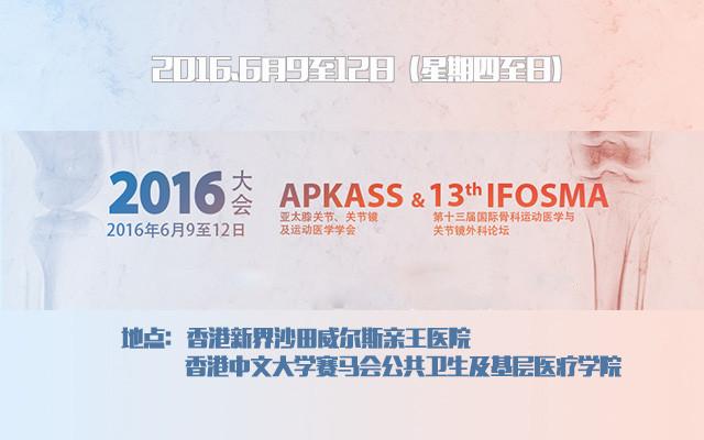 2016亚太膝关节、关节镜及运动医学学会 (APKASS)大会暨第十三届国际骨科运动医学与关节镜外科论坛(IFOSMA)