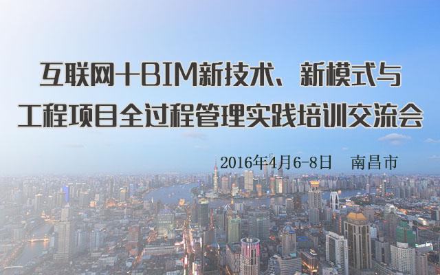 互联网+BIM新技术、新模式与工程项目全过程管理实践培训交流会