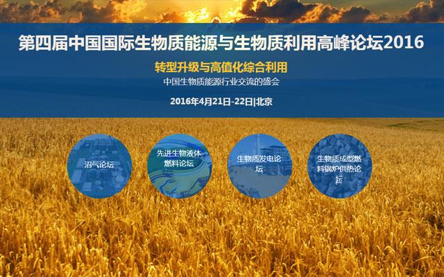 第四届中国国际生物质能源与生物质利用高峰论坛2016