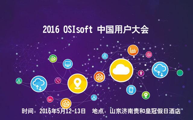 2016 OSIsoft 中国用户大会