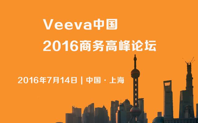 2016Veeva中国商务高峰论坛