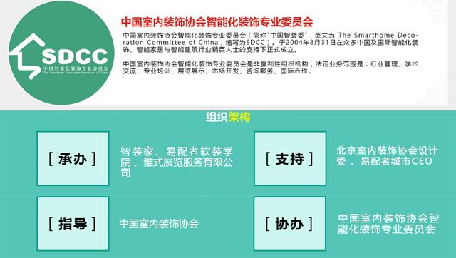 2016中国首届室内行业转型培训峰会