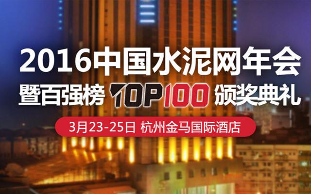 2016中国水泥网年会暨百强榜TOP100颁奖典礼