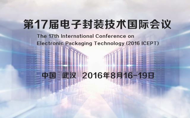 2016第17届电子封装技术国际会议(ICEPT 2016)
