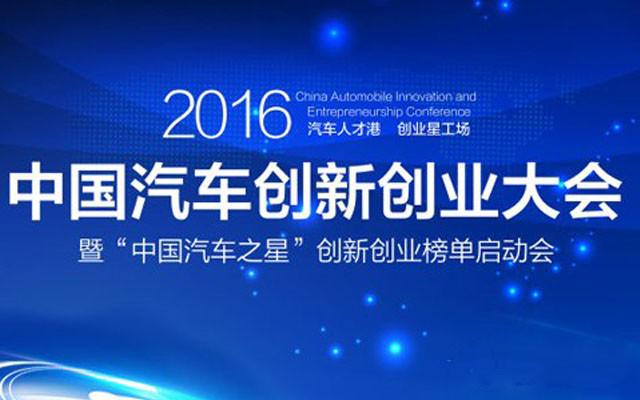 2016中国汽车创新创业大会