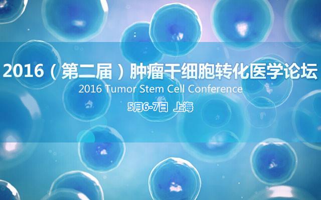 2016(第二届)肿瘤干细胞转化医学论坛