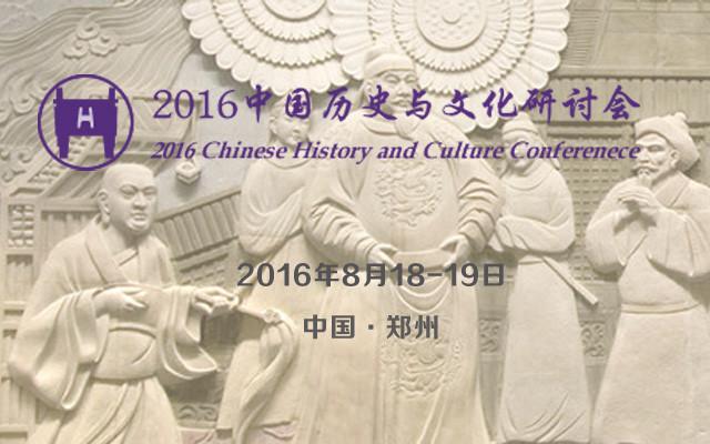 2016中国历史与文化研讨会(CHHCC2016)