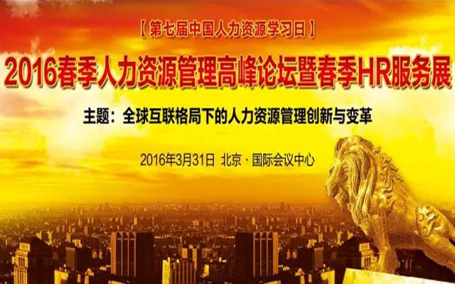 第七届中国人力资源学习日暨2016春季人力资源管理高峰论坛