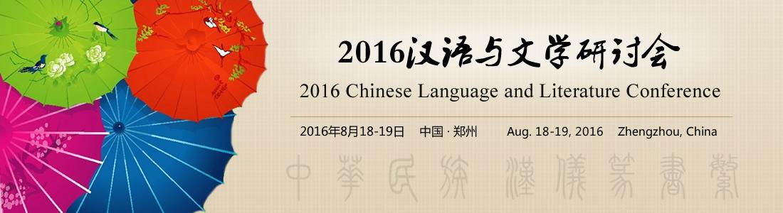 2016汉语与文学研讨会(CLALC2016)