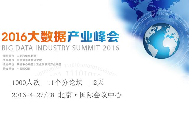 2016大数据产业峰会