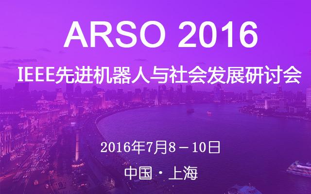IEEE先进机器人与社会发展研讨会(ARSO 2016)