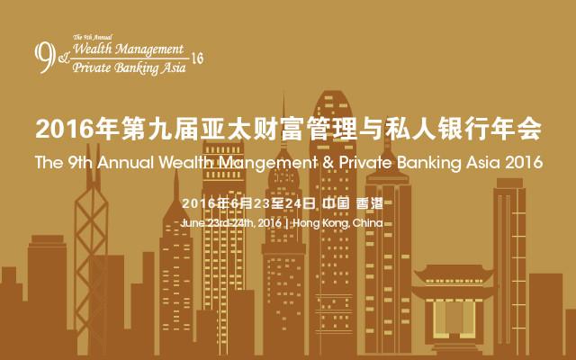 2016第九届亚太财富管理与私人银行年会