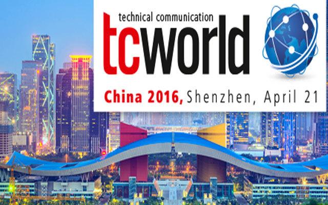 tcworld中国2016技术信息传播师和语言专家国际会议(深圳)